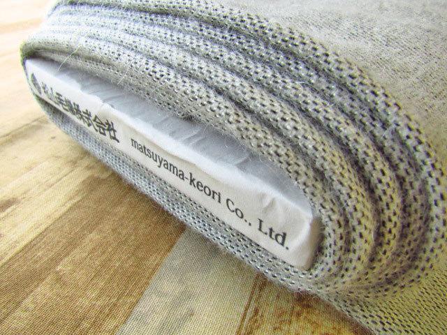 【反売り】 ふんわり軽いリトルツィード シルバーグレー [ 幅150cm×2.5m巻 ]