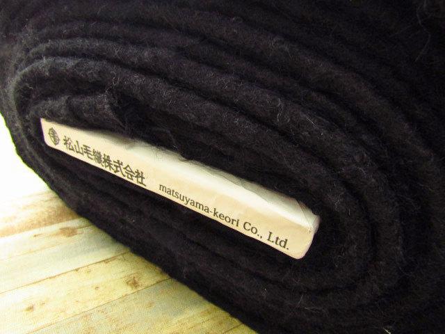 【反売り】 ウールループ ブラック [ 幅110cm×6.5m巻 ]