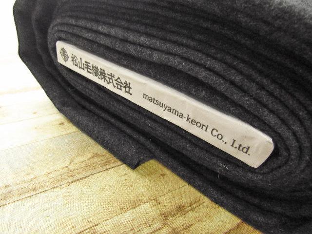 【反売り】 ウールビーバー チャコールグレー [ 幅145cm×5.5m巻 ]