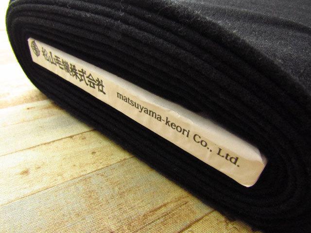 【反売り】 ウールフラノ ブラック [ 幅145cm×4m巻 ]