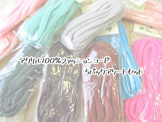 【現品処分!】 アクリル100%ファッションコード5パックアソートセット