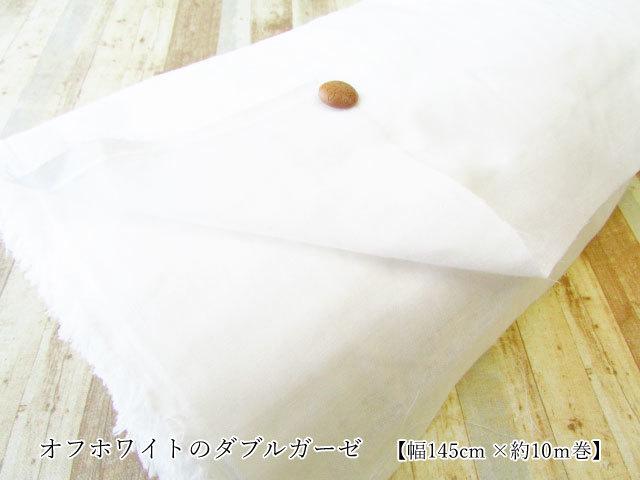 【反売り】 オフホワイトのダブルガーゼ  [ 幅145cm×約10m巻 ]