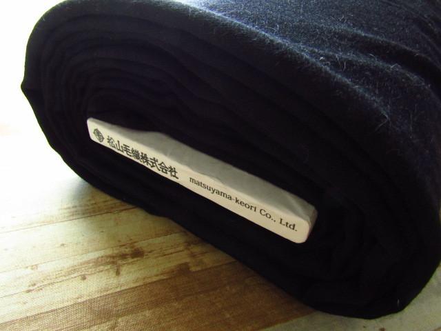 【反売り】 クラッシュウール/ブラック [ 幅155cm×7.5m巻 ]