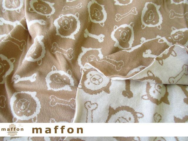 【 maffon (マフォン) 】約75cm幅 リバーシブルジャガード接結ニット 『シバーヌ柄 』 キャメル/アイボリー