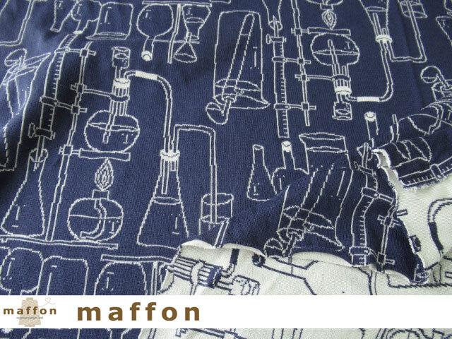 【 maffon (マフォン) 】約75cm幅 リバーシブルジャガード接結ニット 『実験道具くんたち柄 』 ダルブルー/アイボリー