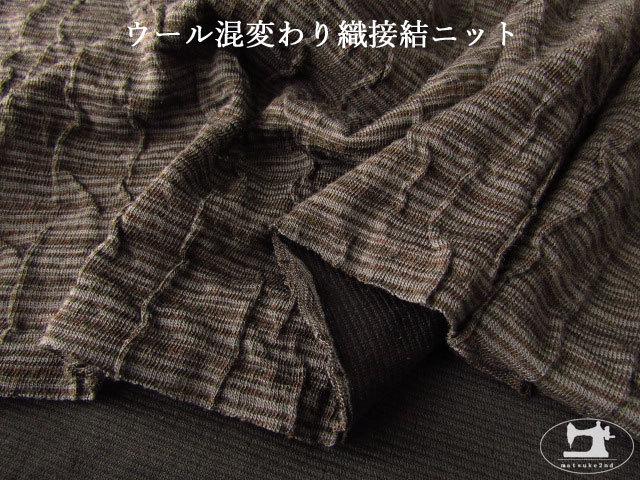 【メーカー放出反】 変わり接結ニット ブラウン×グレー系