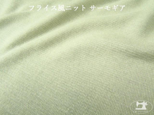【メーカー放出反】 フライス風ニット サーモギア  ペールミント