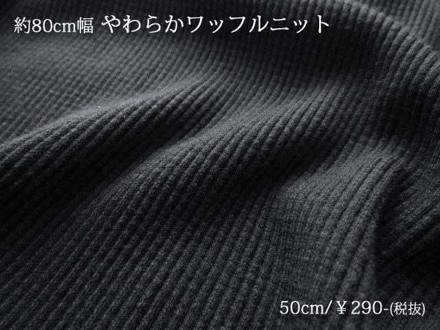 メーカー放出反! 『 約80cm幅 やわらかワッフルニット』 ブラック