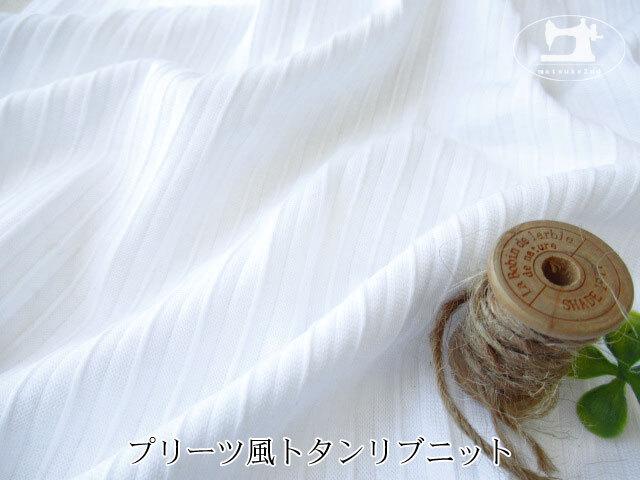 【メーカー放出反】 約65cm輪 プリーツ風トタンリブニット オフホワイト