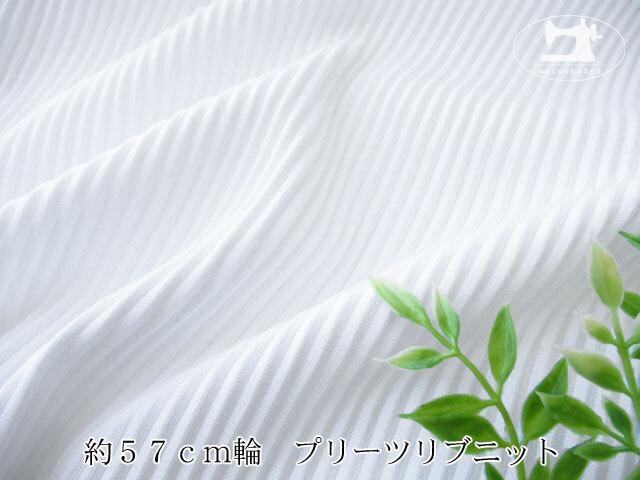 【メーカー放出反】 約57cm輪  プリーツリブニット オフホワイト