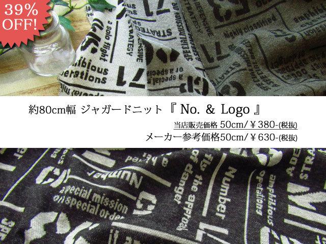 39%OFF! 約80cm幅 ジャガードニット 『 No. &  Logo (ナンバー アンド ロゴ)』