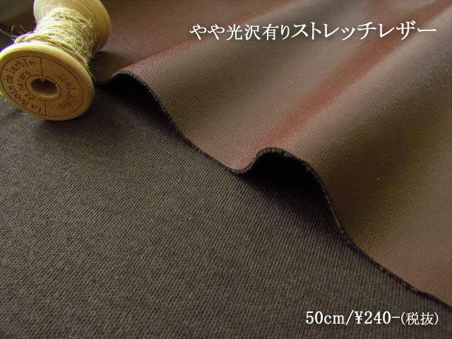 メーカー放出反!『やや光沢有り ストレッチレザー 』 チョコレート色