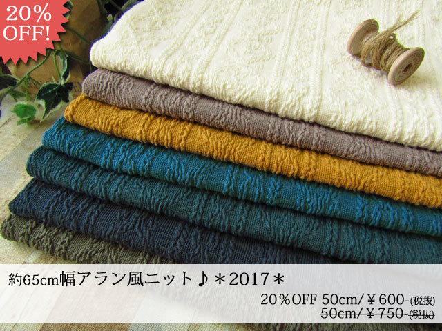 20%OFF!3回目の再入荷!かぎ編み風ニットが新たなカラーを加えてリニューアル!『 約65cm幅 アラン風ニット♪*2017* 』