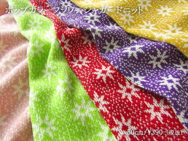 アパレル使用反!ポップなカラーと花柄のジャガード織りかわいい!『 ポップカラーフラワージャガードニット 』