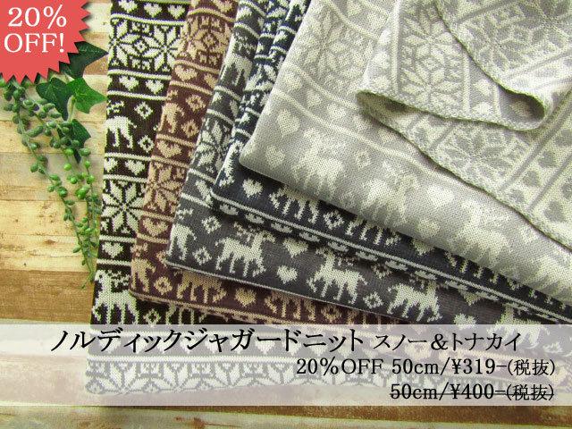 20%OFF!アパレル使用反!雪の結晶とトナカイ柄がかわいいジャガード織り!『 ノルディックジャガードニット スノー&トナカイ 』