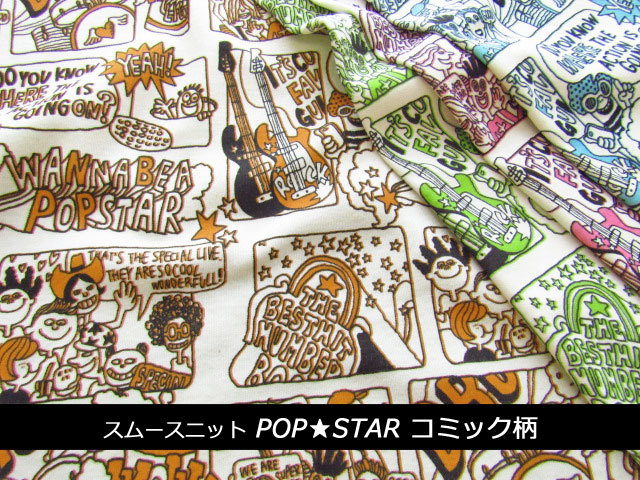 20%OFF スムースニット 『 POP★STAR コミック柄  』