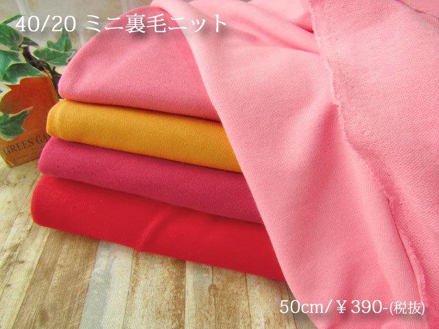 アパレル使用反! 『 40/20 ミニ裏毛ニット 』