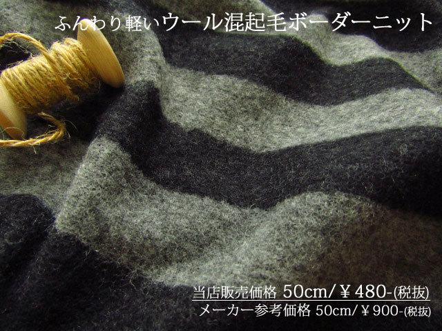 アパレル使用反!   ふんわり軽い♪ ウール混起毛 ボーダーニット ブラック×グレー