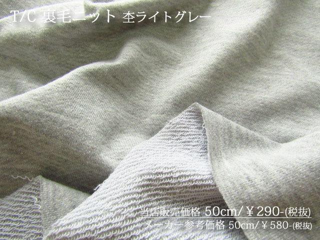メーカー放出反! T/C 裏毛ニット 杢ライトグレー