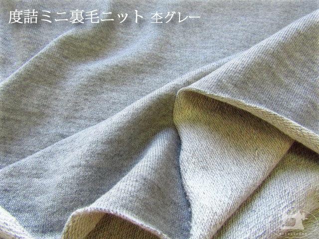 アパレル使用反!度詰ミニ裏毛ニット 杢グレー