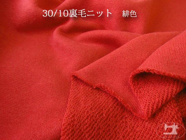 メーカー放出反! 30/10裏毛ニット 緋色