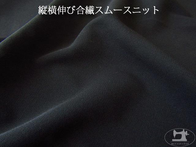 メーカー放出反! 縦横伸び合繊スムースニット ブラック