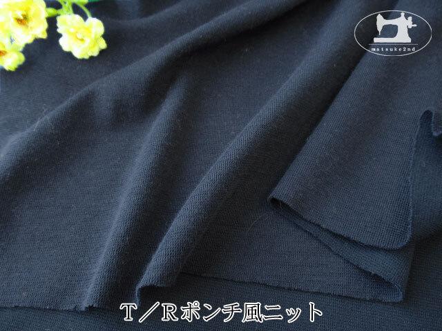 【メーカー放出反】  T/Rポンチ風ニット スモークネイビー