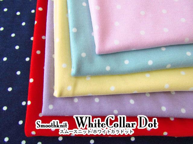 【スムースニット】 約78cm幅   『 WhiteCollar Dot (ホワイトカラードット) 』