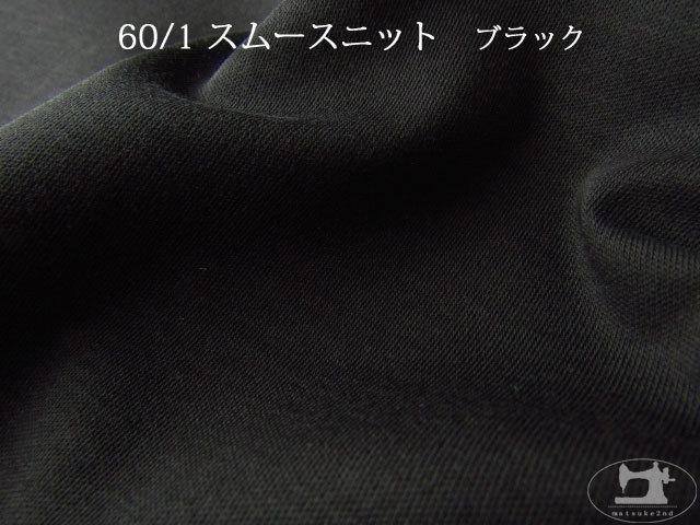 アパレル使用反! 60/1 スムースニット ブラック