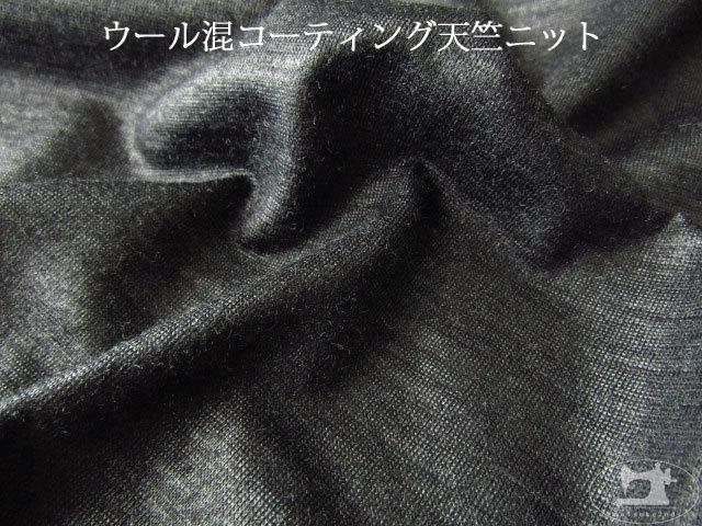 【メーカー放出反】 ウール混コーティング天竺ニット ブラック
