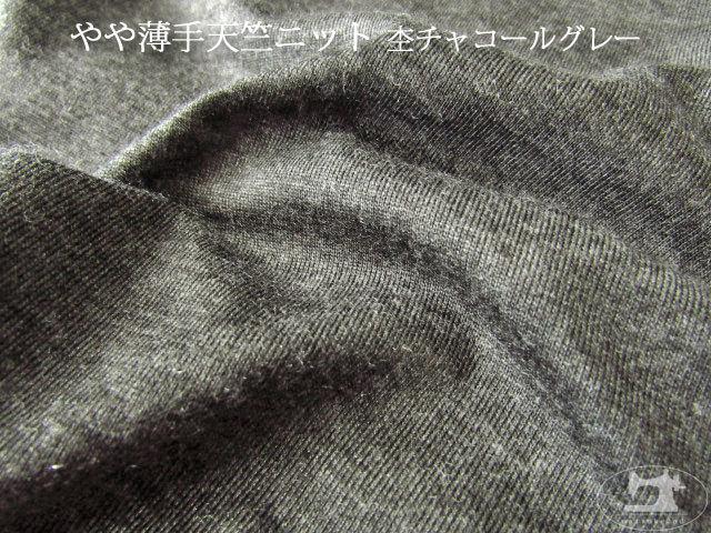 【メーカー放出反】 やや薄手天竺ニット 杢チャコールグレー