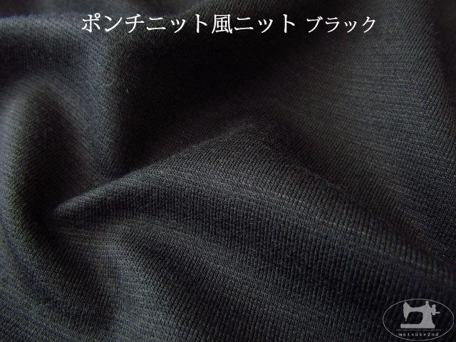 【メーカー放出反】 ポンチニット風ニット ブラック