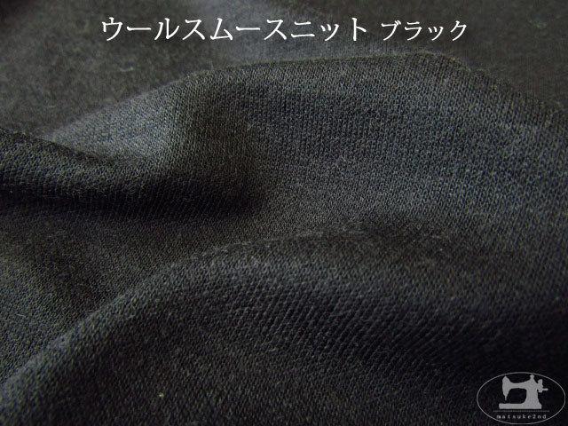 【メーカー放出反】 ウールスムースニット ブラック