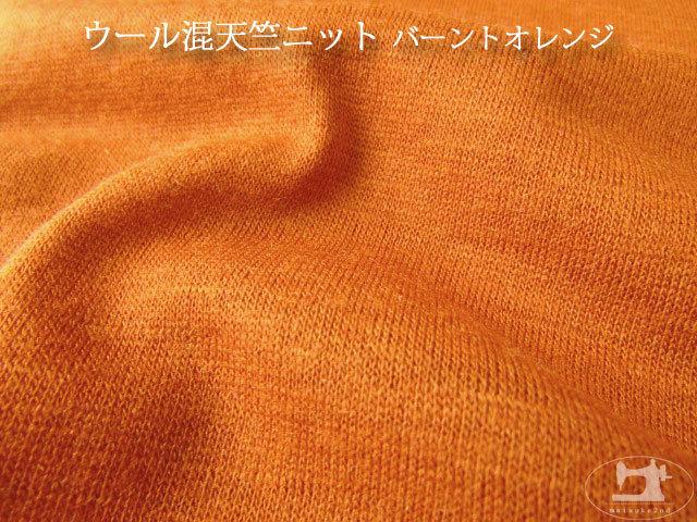 【メーカー放出反】 ウール混天竺ニット バーントオレンジ