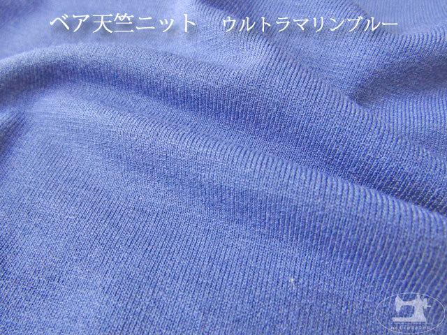 【メーカー放出反】 ベア天竺ニット ウルトラマリンブルー