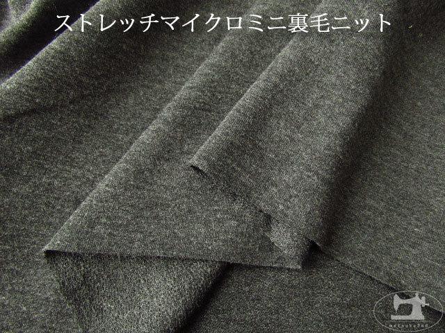 【メーカー放出反】 ストレッチマイクロミニ裏毛ニット チャコール