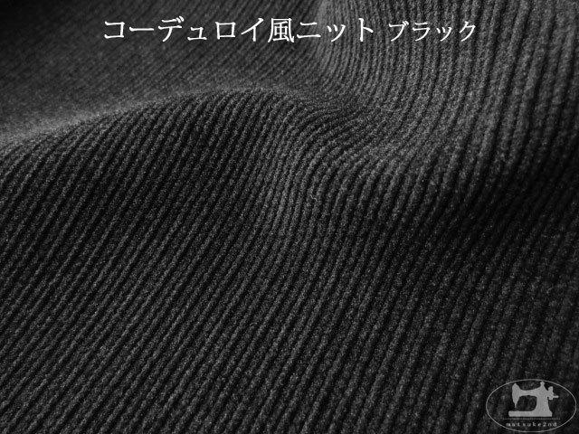 【メーカー放出反】 コーデュロイ風ニット ブラック