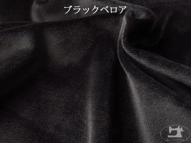【メーカー放出反】  ブラックベロア