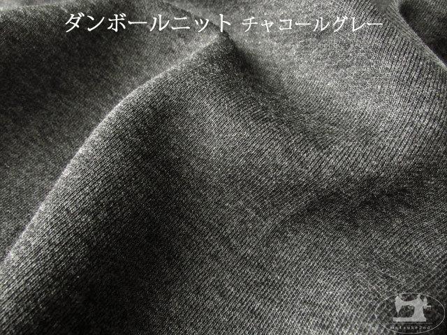 【メーカー放出反】  ダンボールニット チャコールグレー