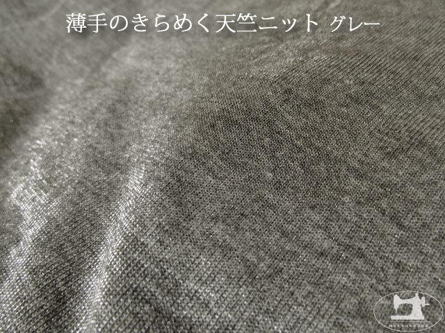【アパレル使用反】 薄手のきらめく天竺ニット グレー