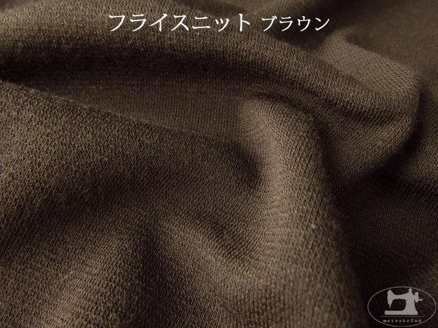 【メーカー放出反】 フライスニット ブラウン