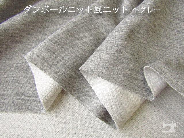 【メーカー放出反】 ダンボールニット風ニット 杢グレー