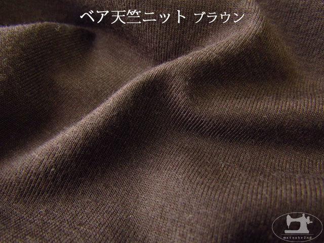 【メーカー放出反】 ベア天竺ニット ブラウン