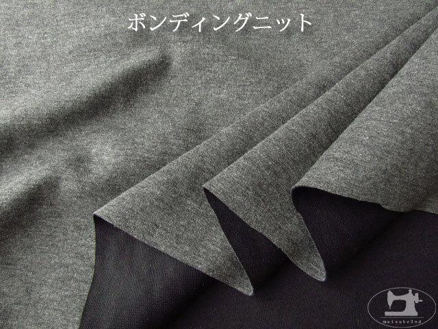 【メーカー放出反】 ボンディングニット チャコールグレー/ブラック