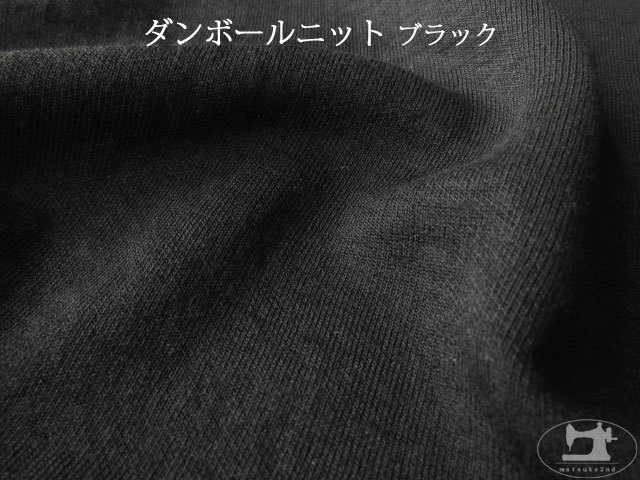 【メーカー放出反】 ダンボールニット ブラック