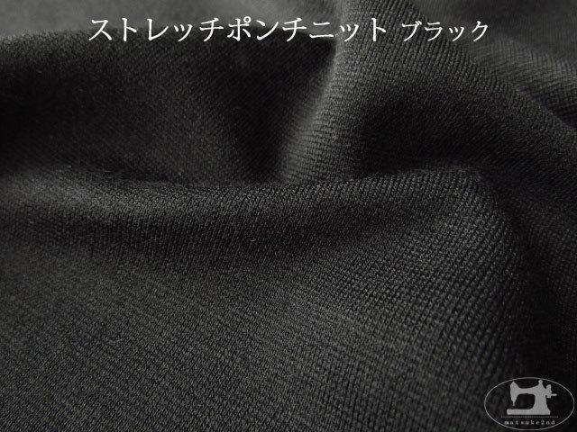 【メーカー放出反】 ストレッチポンチニット ブラック