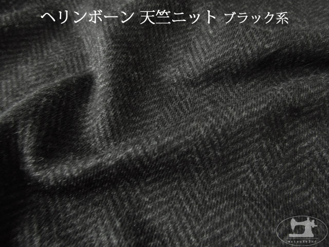 【メーカー放出反】 ヘリボーン天竺ニット ブラック系