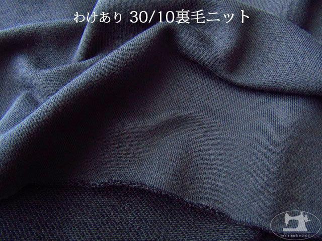 わけあり【アパレル使用反】  30/10裏毛ニット ネイビー