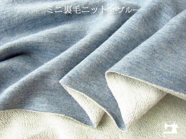 【アパレル使用反】  ミニ裏毛ニット 杢ブルー