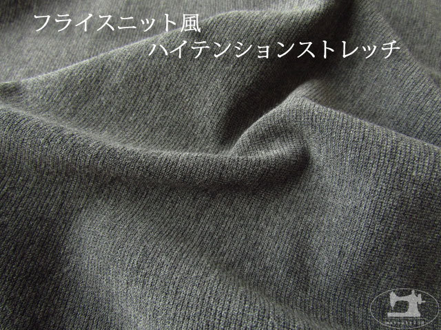 【メーカー放出反】 フライスニット風ハイテンションストレッチ ダークグレー